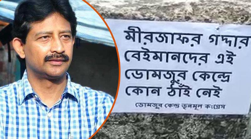 Posters urging Mamata Banerjee not to pardon Rajib Banerjee appear at Domjor | Sangbad Pratidin