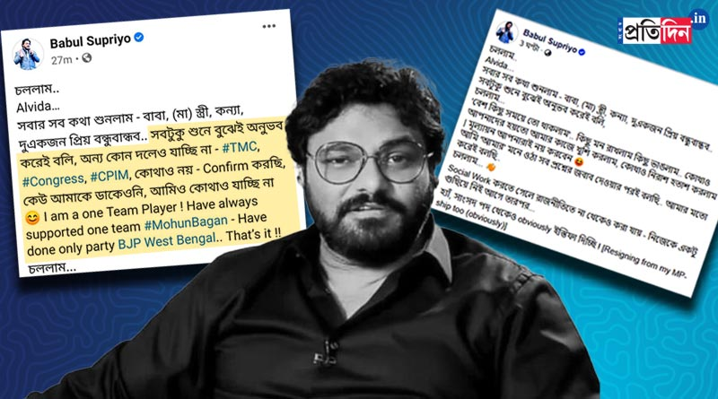 Babul Supriyo in FB post announcing exit from BJP that Won't join any other party, edits it out later | Sangbad Pratidin