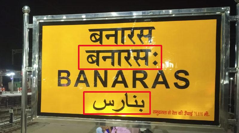 'Banaras' returns on Railways map with Sanskrit and Urdu sign on board | Sangbad Pratidin