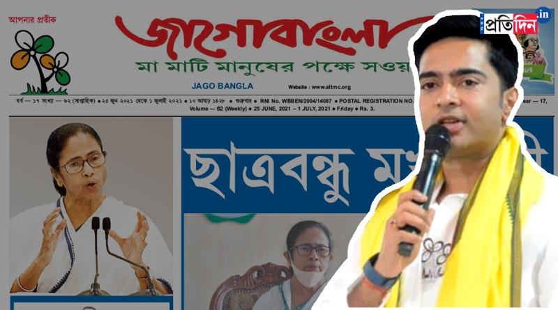 TMC mouthpiece Jago Bangla will publish as daily newspaper from 21 July 2021 | Sangbad Pratidin