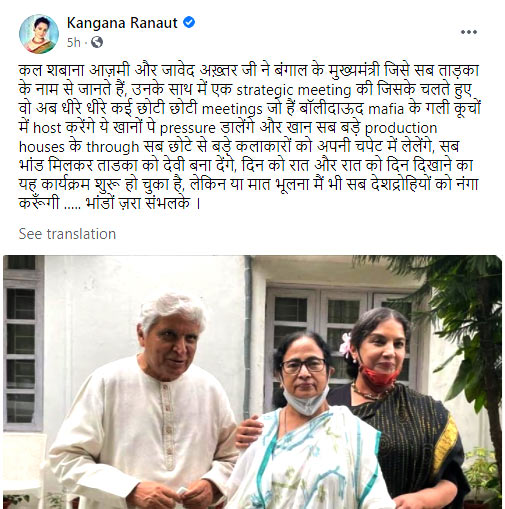 Here is what Kangana Ranaut posted about WB CM Mamata Banerjee