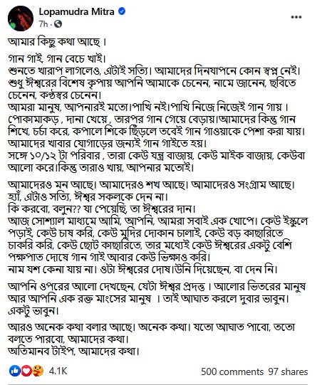 Lopamudra Mitra gave sharp reply to trolls