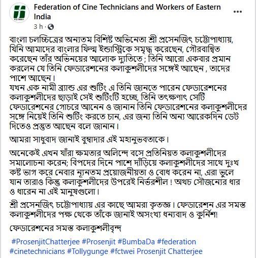 FCTWEI post about Prosenjit Chatterjee