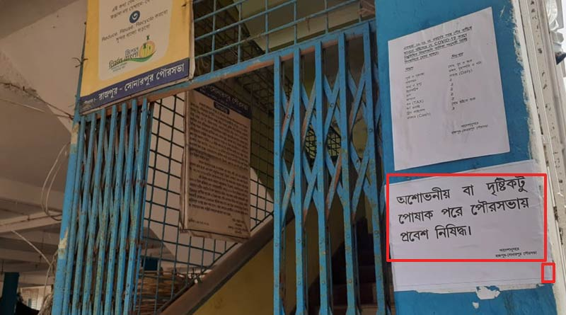 Rajpur-Sonarpur Municipality raises controversy by issuing 'dress code rule' for the citizens | Sangbad Pratidin