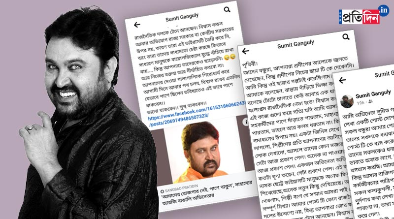 Actor Sumit Ganguly reacts to troll and haters about his recent Facebook post | Sangbad Pratidin