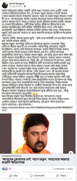 Facebook Post OF Sumit Ganguly