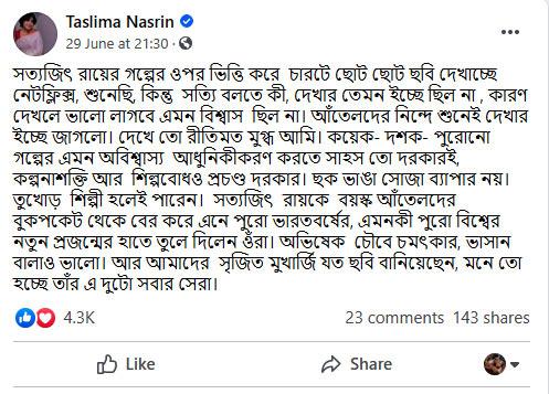 Taslima Nasrin Ray series reaction