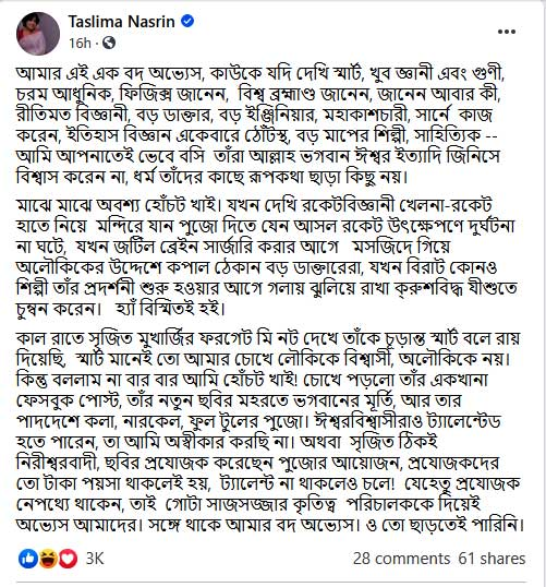 Taslima Nasrin sharp comment on Srijit Mukherji's 'Puja'