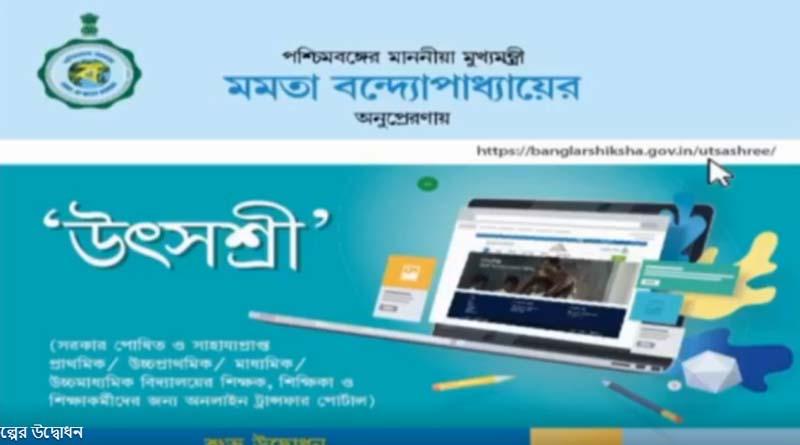 West Bengal govt launches Utshashree portal for teachers transfer | Sangbad Pratidin