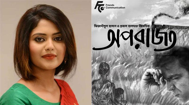 Actress Saayoni Ghosh sign Director Anik duttas Aparajito | Sangbad Pratidin