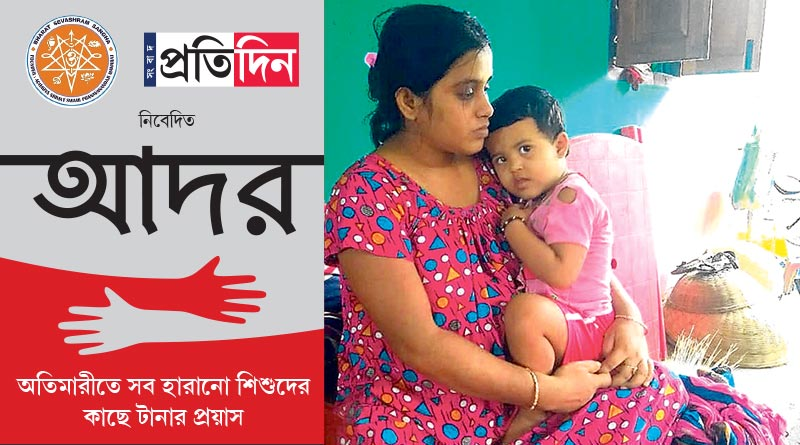 Sangbad Pratidin stands by distressed family after corona kills sole bread earner | Sangbad Pratidin