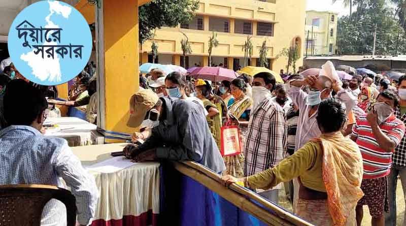 Ration and Adhaar Card can be link in Duare Sarkar camp | Sangbad Pratidin