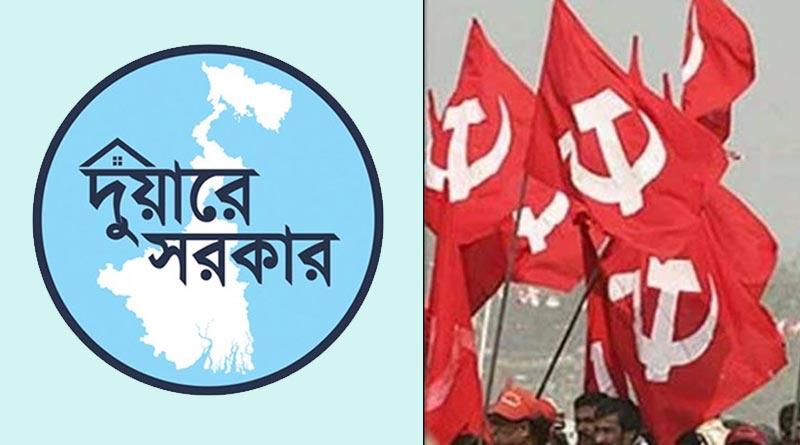 CPM starts help desk for DUARE SARKAR in Paschim Medidnipore | Sangbad Pratidin