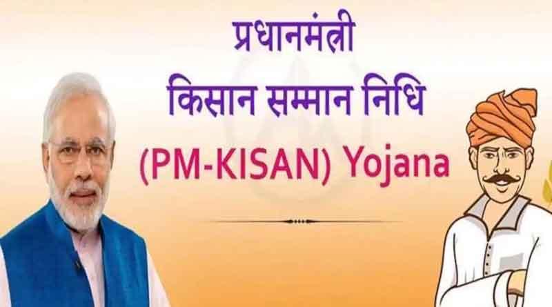 If you dont get Pradhan Mantri Kisan Samman Nidhi Yojana's 9th installment contact with this helpline number | Sangbad Pratidin