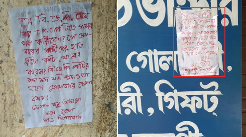 Mao Posters recovered in Purulia, inner clash of BJP reflects   Sangbad Pratidin