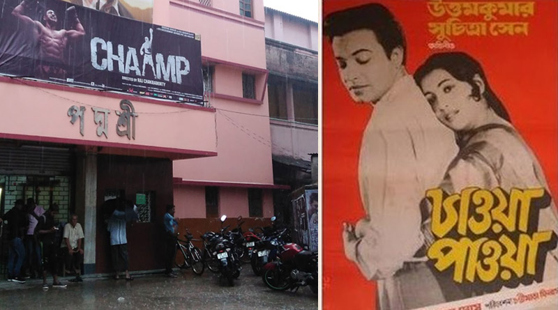 Kolkata's one of the old cinema hall padmasree owners decided to sell it off | Sangbad Pratidin
