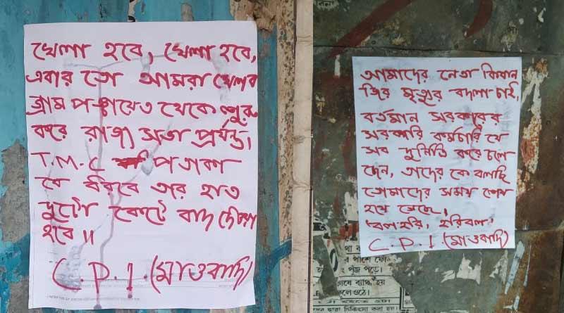 Moist poster found in Purulia on tuesday   Sangbad Pratidin