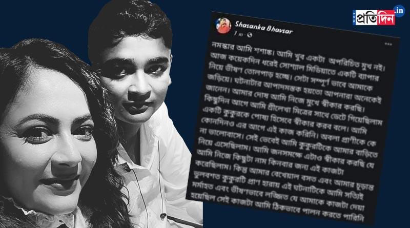 Sreelekha Mitra posts screenshot on scocial media claiming Shasanka apology | Sangbad Pratidin