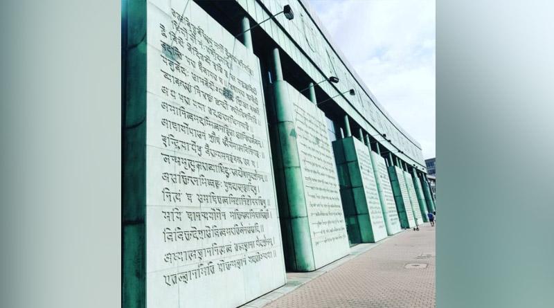 Photo of Upanishads engraved on Poland library wall goes viral | Sangbad Pratidin
