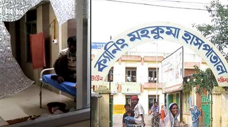 Some people allegedly ransack Canning Sub Division Hospital । Sangbad Pratidin