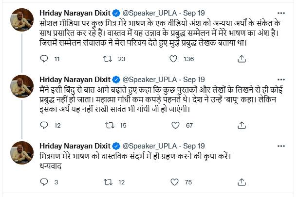 Hriday Narayan Dixit tweet