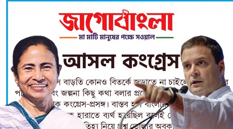 TMC slams Congress in mouthpiece 'Jago Bangla' | Sangbad Pratidin