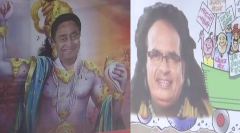 MP Congress shares posters comparing Kamal Nath to 'Lord Krishna' & Shivraj Chouhan as 'Kans Mama'। Sangbad Pratidin