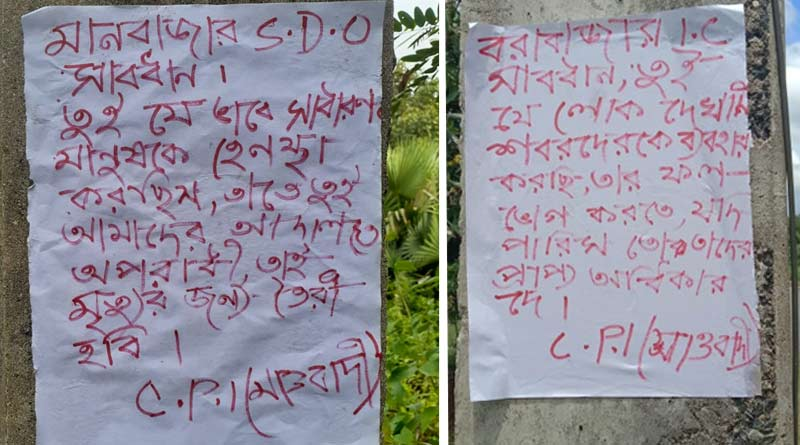 Posters in the name of 'maoists' found in Barabazar, Purulia threatning IC, SDO | Sangbad Pratidin