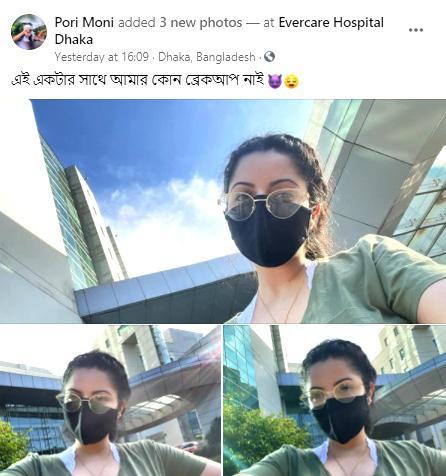 Facebook Post Of Pori Moni