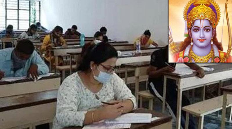 'Engineering qualities' of Ram to be part of Madhya Pradesh syllabus। Sangbad Pratidin