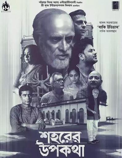 Sohorer Upokotha movie