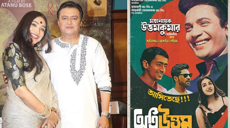 Srijit Mukherjee-Atanu Bose at loggerheads over Uttam Kumar movie rights | Sangbad Pratidin