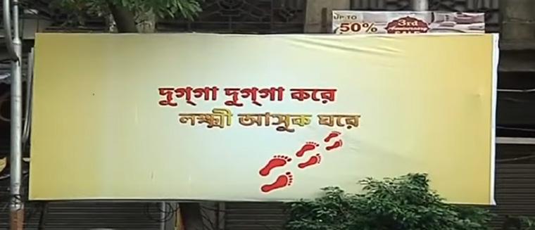 Durga Puja themes' teasers