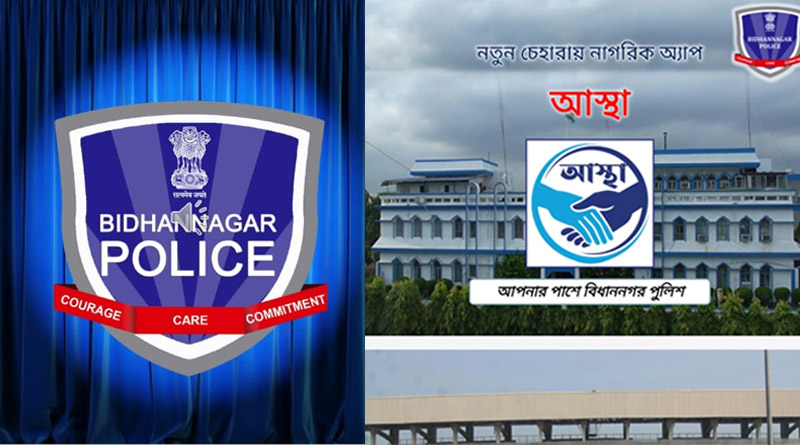 Bidhannagar police launches new app with panic button | Sangbad Pratidin
