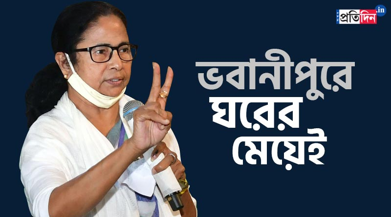 Bhabanipur By-Election 2021: Mamata Banerjee breaks her own record