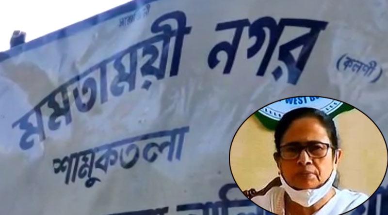 Nandigram of Alipurduar became Mamata Mayi nagar | Sangbad Pratidin