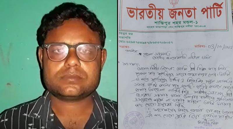 BJP town president of Santipur Biplab Kar resigns fromn post ahead of by-election there | Sangbad Pratidin