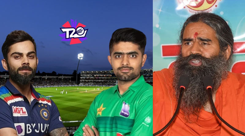 India-Pakistan match in T20 World Cup is Against National Interest, says Ramdev | Sangbad Pratidin